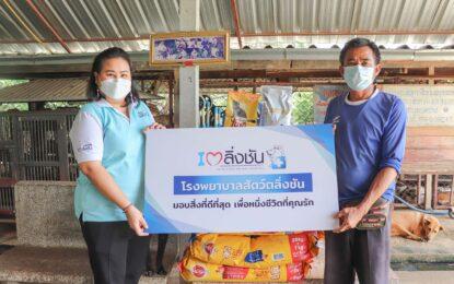 โรงพยาบาลสัตว์ตลิ่งชัน (Talingchan  Animal Hospital)  มอบเงินบริจาคและอาหารสัตว์ให้กับ เกาะสุนัข พุทธมณฑล