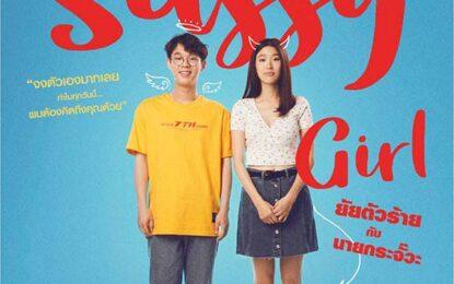 """ปล่อยโปสเตอร์สีสันสดใสออกมาเรียกแขกให้เตรียมชมกันแล้ว สำหรับ """"My Sassy Girl ยัยตัวร้ายกับนายกระจั๊วะ"""" เวอร์ชั่นรีเมคของไทย เตรียมชมพร้อมกัน 11 ตุลาคมนี้"""