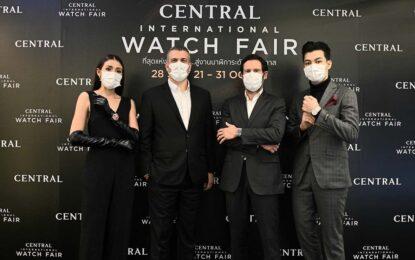 """ห้างเซ็นทรัล จัดมหกรรมนาฬิการะดับเวิลด์คลาสสุดยิ่งใหญ่  """"Central International Watch Fair 2021"""" รวบรวมนาฬิกาแบรนด์ดังจากทั่วโลกกว่า 100 แบรนด์ และลิมิเต็ด เอดิชั่น เพียงเรือนเดียวในไทย!!  พร้อมข้อเสนอที่ดีที่สุดของปี เอาใจวอทช์เลิฟเวอร์ทั่วประเทศ"""