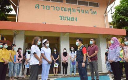 ชาวระนองขอร่วมส่งกำลังใจให้ทีมบุคลากรทางการแพทย์ จ.ระนอง ในการไปปฏิบัติงาน ณ โรงพยาบาลบุษราคัม เมืองทองธานี จ.นนทบุรี ในการดูแลผู้ป่วยโควิด-19