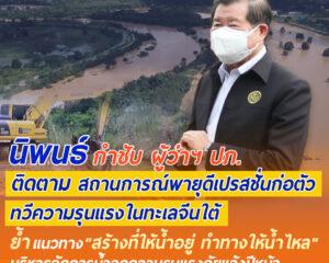 """นิพนธ์ กำชับ ผู้ว่าฯ ปภ. ติดตาม สถานการณ์พายุดีเปรสชั่นก่อตัวทวีความรุนแรงในทะเลจีนใต้ ย้ำ แนวทาง""""สร้างที่ให้น้ำอยู่ ทำทางให้น้ำไหล"""" บริหารจัดการน้ำลดความรุนแรงภัยแล้งปีหน้า"""