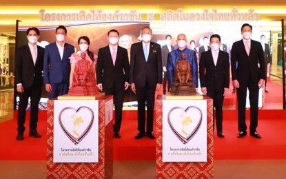 """""""โครงการเทิดไท้ องค์ราชัน ธ สถิตในดวงใจไทยทั่วหล้า""""  จัดสร้างพระบรมรูป รัชกาลที่ ๕ ถวายพระองค์ท่าน ๑๐๐ องค์ในวันคล้ายวันประสูติ """"๙๕ พรรษา สมเด็จพระสังฆราช สกลมหาสังฆปริณายกฯ"""