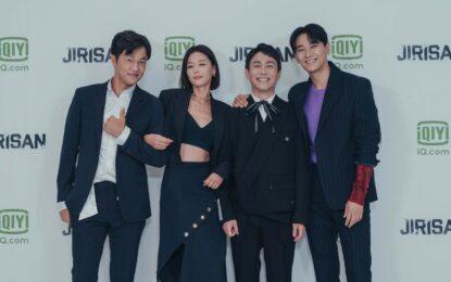 "iQiyi (อ้ายฉีอี้) แถลงข่าวเปิดตัวออริจินัลซีรีส์เกาหลีฟอร์มยักษ์แห่งปี ""Jirisan"" (จีรีซาน) เริ่ม 23 ตุลาคมนี้"