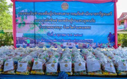 กองทุนเงินช่วยเหลือผู้ประสบสาธารณภัย สำนักนายกรัฐมนตรี มอบถุงยังชีพให้กับประชาชนที่ได้รับผลกระทบจากเหตุอุทกภัยในห้วงเดือนกันยายน 2564 ในพื้นที่ อำเภอคลองขลุง จังหวัดกำแพงเพชร