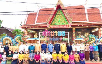 ผู้ว่าฯ ยโสธร นำส่วนราชการและประชาชน ร่วมทำบุญตักบาตรย้อนยุควิถีถิ่น วิถีไทย