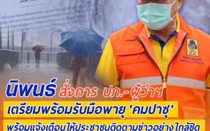 นิพนธ์ สั่งการ ปภ.-ผู้ว่าฯ เตรียมพร้อมรับมือพายุ'คมปาซุ' พร้อมแจ้งเตือนให้ประชาชนติดตามข่าวอย่างใกล้ชิด ยัน เมื่อเกิดเหตุพร้อมช่วยเหลือทันที